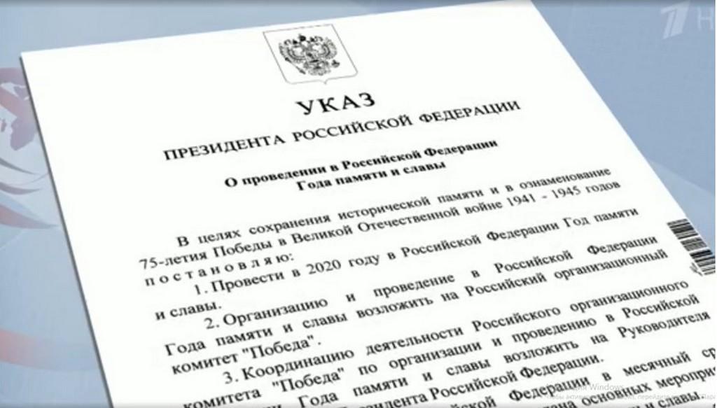 2020 ГОД В РОССИИ ОБЪЯВЛЕН ГОДОМ ПАМЯТИ И СЛАВЫ
